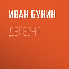 Иван Бунин - Деревня