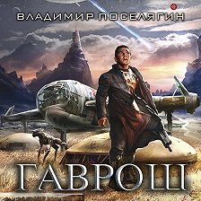 Владимир Поселягин - Гаврош
