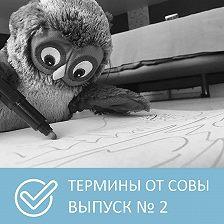 Петровна - Термины от Совы – Выпуск 2