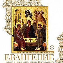 Неустановленный автор - Евангелие от Матфея, от Марка, от Луки, от Иоанна