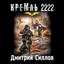 Дмитрий Силлов - Кремль 2222. Юг