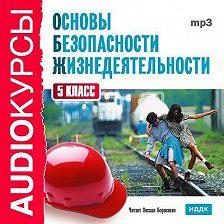 Т. Левашова - 5 класс. Основы безопасности жизнедеятельности