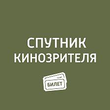 Антон Долин - Премьеры с 31 мая: Красный воробей, Невидимый гость, Как разговаривать с девушками на вечеринках