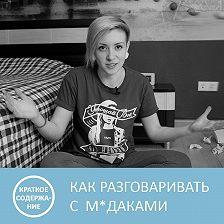 Петровна - Как разговаривать с м*даками - Марк Гоулстон - краткое содержание