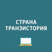 Павел Картаев - 11 ноября День холостяка; Sony Xperia Z3; LG V20 S...