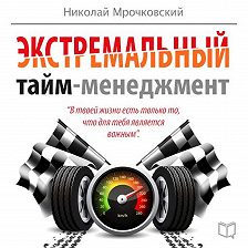 Николай Мрочковский - Экстремальный тайм-менеджмент