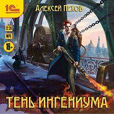 Алексей Пехов - Тень ингениума