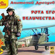 Анатолий Дроздов - Рота Его Величества