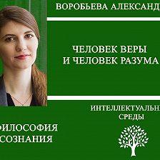 Александра Воробьева - Человек веры и человек разума
