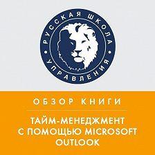 Алексей Покотилов - Обзор книги С. МакГи «Тайм-менеджмент с помощью Microsoft Outlook»