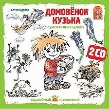 Татьяна Александрова - Домовенок Кузька (спектакль)