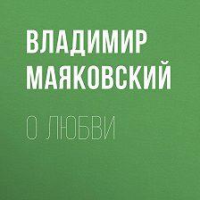 Владимир Маяковский - О любви
