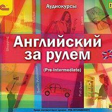 Авторский коллектив - Английский за рулем. Выпуск 3 (Pre-Intermediate)
