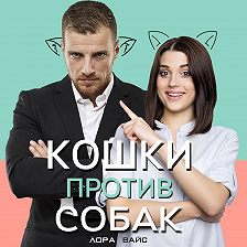 Лора Вайс - Кошки против собак
