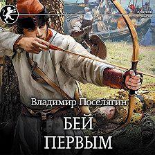 Владимир Поселягин - Русич. Бей первым