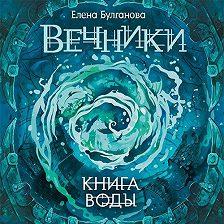 Елена Булганова - Книга воды
