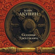 Борис Акунин - Седмица Трехглазого (сборник)