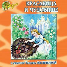 Коллектив авторов - Красавица и Чудовище (спектакль)