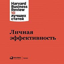 Harvard Business Review (HBR) - Личная эффективность
