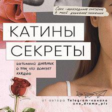 Анонимный автор - Катины секреты. Интимный дневник о том, что волнует каждую