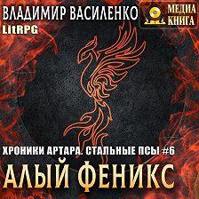 Владимир Василенко - Алый феникс