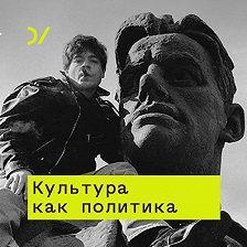 Юрий Сапрыкин - Несоветская культура: от «Ленина-гриба» до казаков