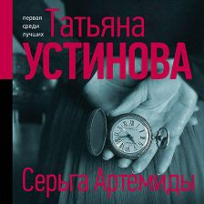 Татьяна Устинова - Серьга Артемиды