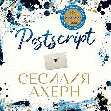 Сесилия Ахерн - Postscript