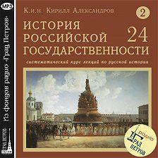 Кирилл Александров - Лекция 40. Судебник 1497. Итоги правления Иоанна III. Правление Василия III