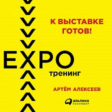 Артём Алексеев - К выставке готов! Экспотренинг