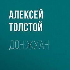 Алексей Толстой - Дон Жуан