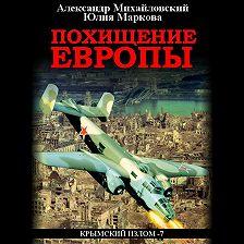 Александр Михайловский - Похищение Европы