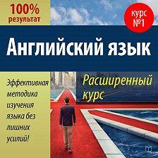 Валерий Долгановский - Английский язык. Расширенный курс