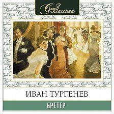 Иван Тургенев - Бретёр