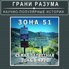 Анатолий Стрельцов - Загадки XXвека. Зона-51. Самая запретная зона вмире