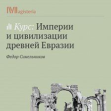 Федор Синельников - Македония. Эллинская империя варваров