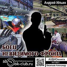 Андрей Ильин - Боец невидимого фронта