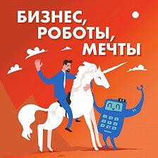 Саша Волкова - «Сидит кассир мой с сигаретой на кортанах, не отрывая пяточки». Как делегировать