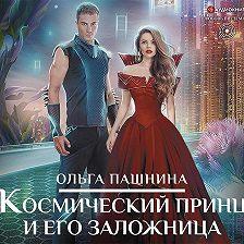 Ольга Пашнина - Космический принц и его заложница