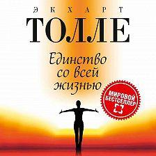 Экхарт Толле - Единство со всей жизнью