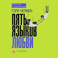 Ольга Тихонова - Краткое содержание «Пять языков любви»