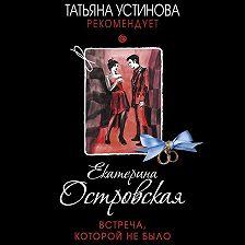 Екатерина Островская - Встреча, которой не было