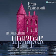 Игорь Сахновский - Ненаглядный призрак