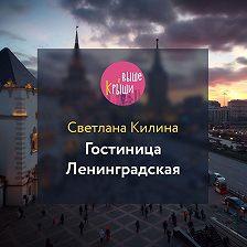 Светлана Килина - Гостиница Ленинградская