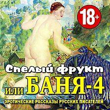 Сборник - Баня-4, или спелый фрукт
