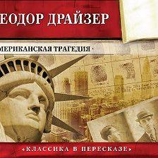Теодор Драйзер - Американская трагедия (сокращенный пересказ)