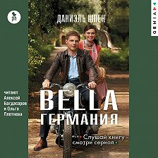 Даниэль Шпек - Bella Германия