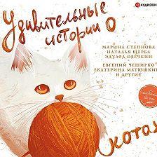 Сборник - Удивительные истории о котах