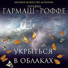 Татьяна Гармаш-Роффе - Укрыться в облаках