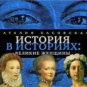Наталия Басовская - Великие женщины